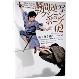 Manuel de poses - combats avec un katana